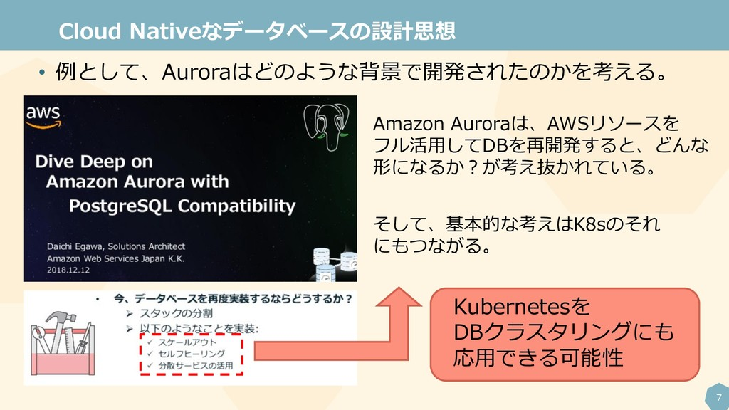 7 Cloud Nativeなデータベースの設計思想 • 例として、Auroraはどのような背...
