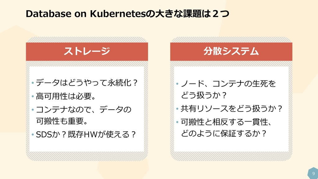 9 Database on Kubernetesの大きな課題は2つ ストレージ 分散システム ...