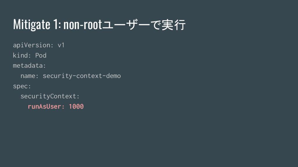 Mitigate 1: non-rootユーザーで実行 apiVersion: v1 kind...