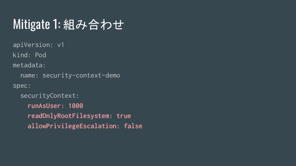 Mitigate 1: 組み合わせ apiVersion: v1 kind: Pod meta...