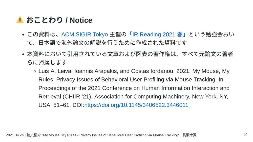 おことわり / Notice この資料は、ACM SIGIR Tokyo 主催の「IR Rea...