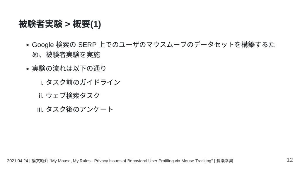 被験者実験 > 概要(1) Google 検索の SERP 上でのユーザのマウスムーブのデータ...