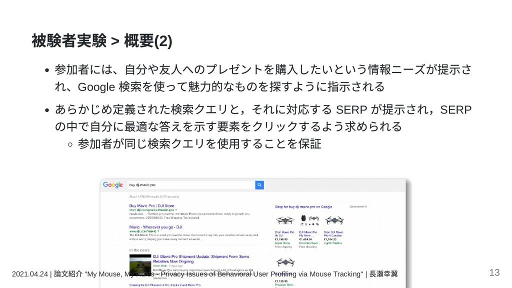被験者実験 > 概要(2) 参加者には、⾃分や友⼈へのプレゼントを購⼊したいという情報ニーズが...