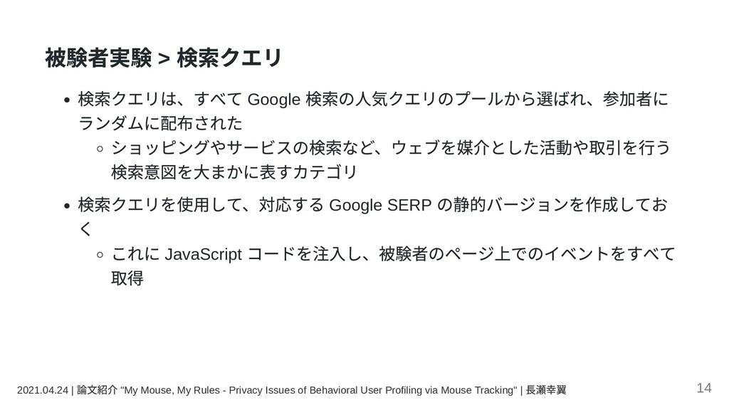 被験者実験 > 検索クエリ 検索クエリは、すべて Google 検索の⼈気クエリのプールから選...