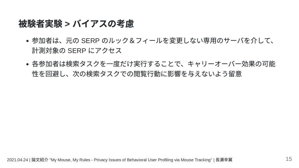 被験者実験 > バイアスの考慮 参加者は、元の SERP のルック&フィールを変更しない専⽤の...
