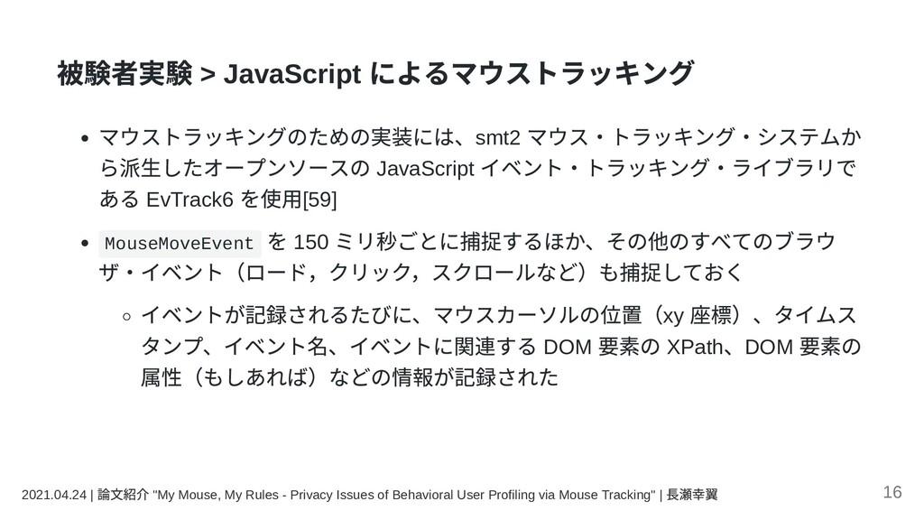 被験者実験 > JavaScript によるマウストラッキング マウストラッキングのための実装...