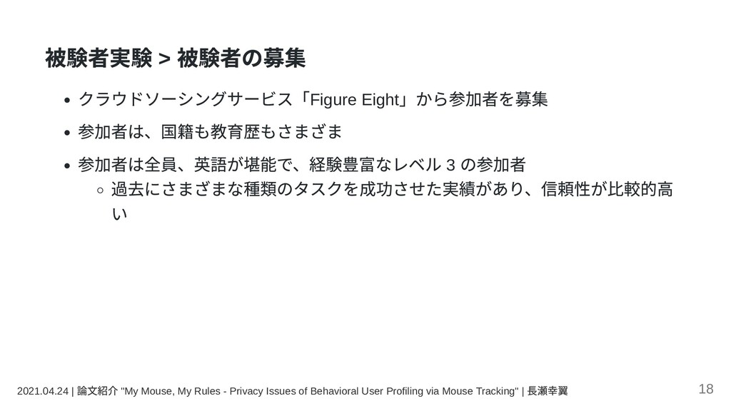 被験者実験 > 被験者の募集 クラウドソーシングサービス「Figure Eight 」から参加...