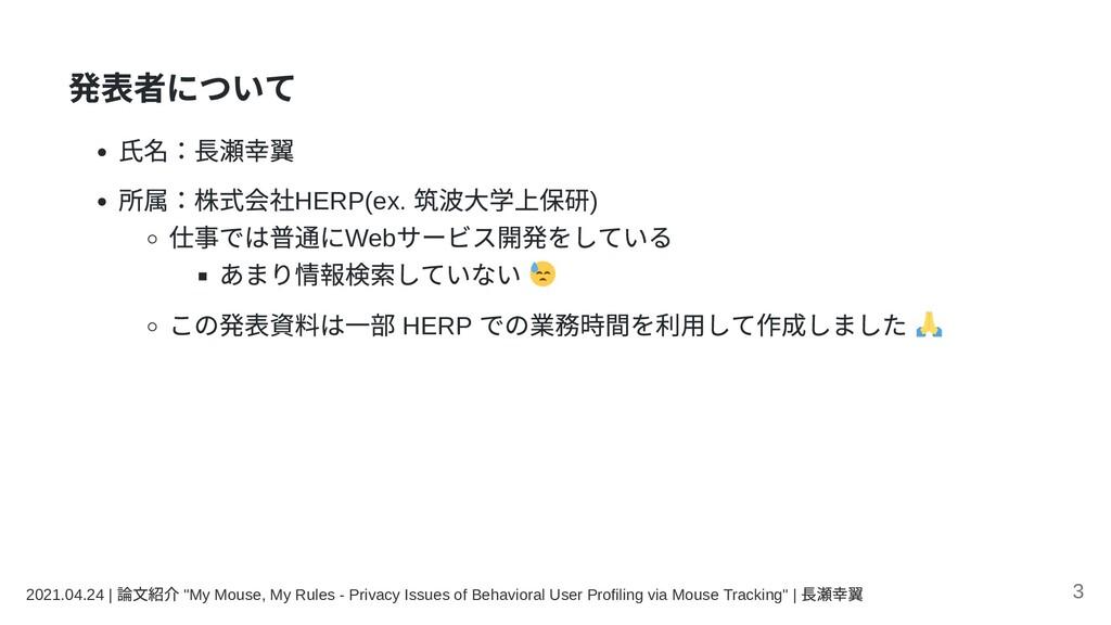 発表者について ⽒名:⻑瀬幸翼 所属:株式会社HERP(ex. 筑波⼤学上保研) 仕事では普通...