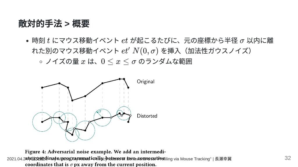 敵対的⼿法 > 概要 時刻 にマウス移動イベント が起こるたびに、元の座標から半径 以内に離 ...