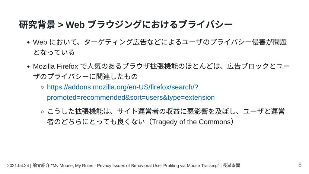 研究背景 > Web ブラウジングにおけるプライバシー Web において、ターゲティング広告な...