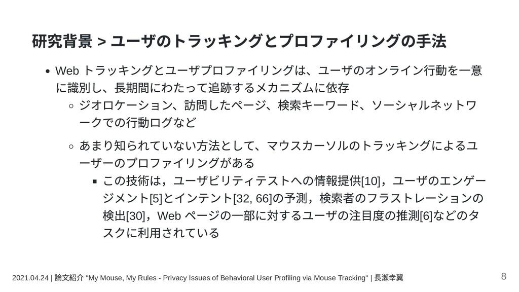 研究背景 > ユーザのトラッキングとプロファイリングの⼿法 Web トラッキングとユーザプロフ...