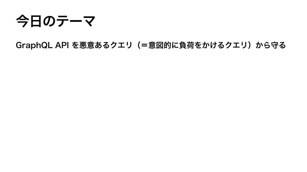 "ࠓͷςʔϚ (SBQI2-""1*Λѱҙ͋ΔΫΤϦʢʹҙਤతʹෛՙΛ͔͚ΔΫΤϦʣ͔ΒकΔ"