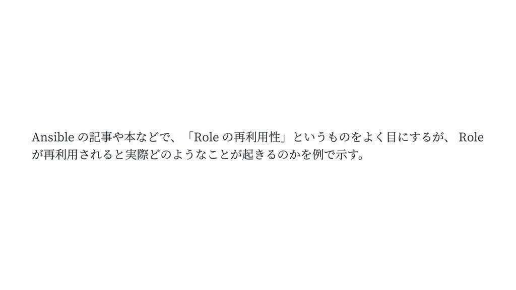 Ansible の記事や本などで、「Role の再利用性」というものをよく目にするが、 Rol...
