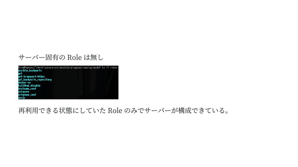 サーバー固有の Role は無し 再利用できる状態にしていた Role のみでサーバーが構成で...