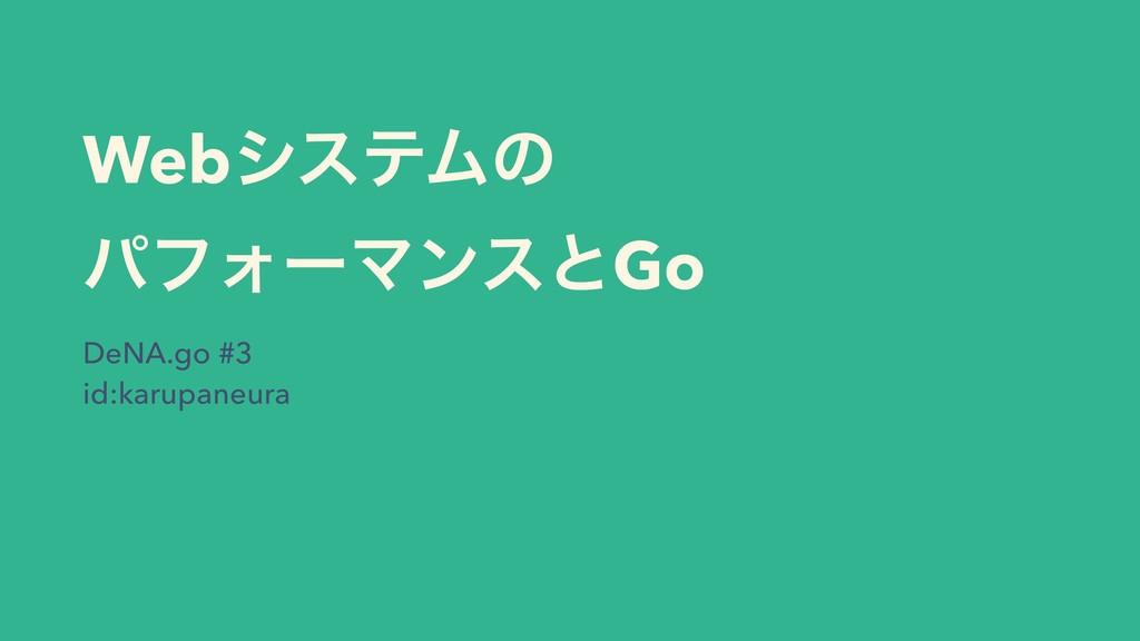 WebγεςϜͷ ύϑΥʔϚϯεͱGo DeNA.go #3 id:karupaneura