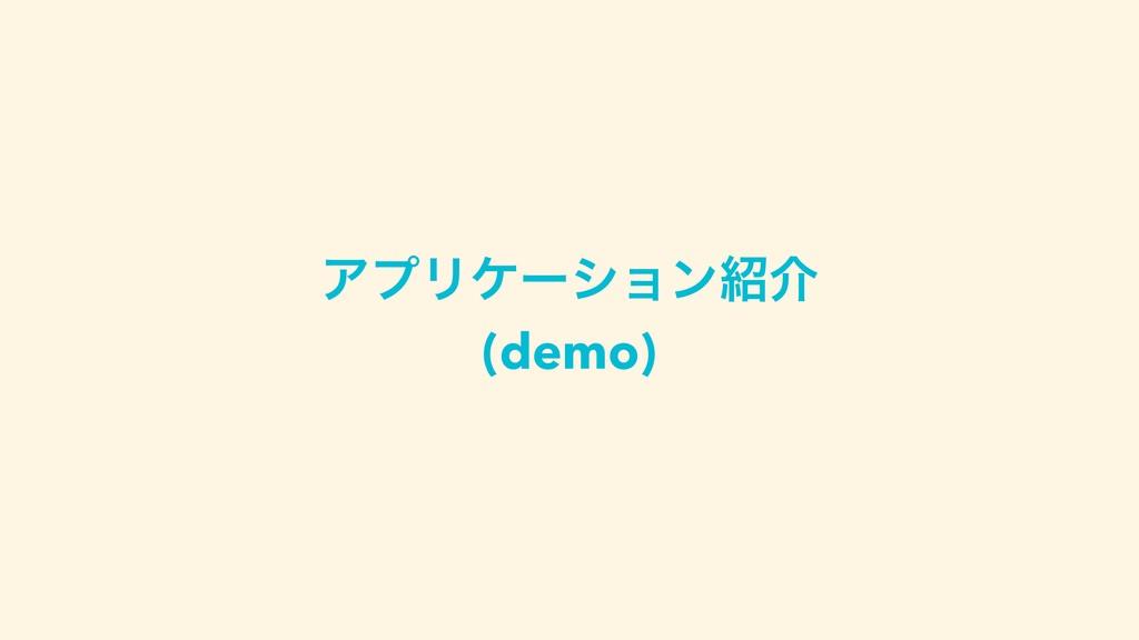 ΞϓϦέʔγϣϯհ (demo)