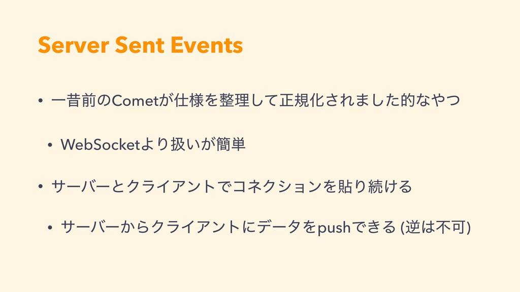 Server Sent Events • ҰੲલͷComet͕༷Λཧͯ͠ਖ਼نԽ͞Ε·ͨ͠త...