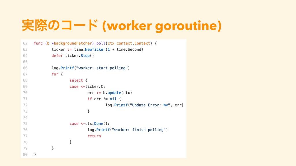 ࣮ࡍͷίʔυ (worker goroutine)