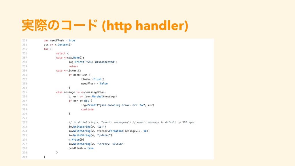 ࣮ࡍͷίʔυ (http handler)