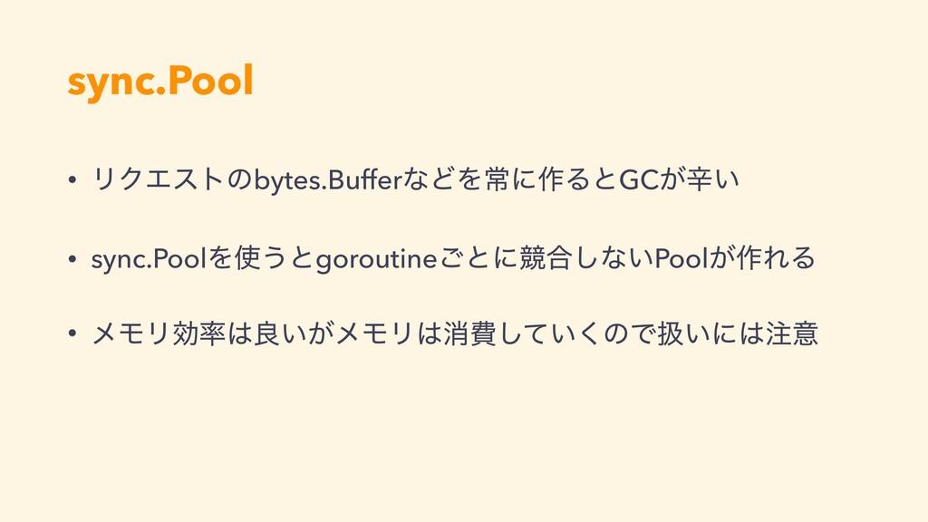 sync.Pool • ϦΫΤετͷbytes.BufferͳͲΛৗʹ࡞ΔͱGC͕ਏ͍ • s...