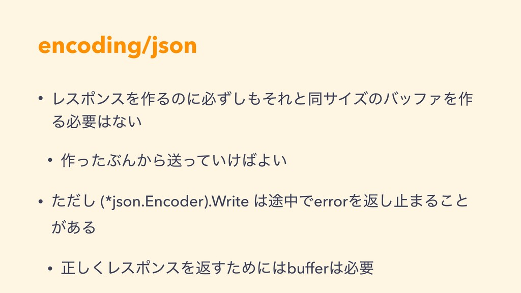 encoding/json • ϨεϙϯεΛ࡞Δͷʹඞͣͦ͠ΕͱಉαΠζͷόοϑΝΛ࡞ Δඞ...
