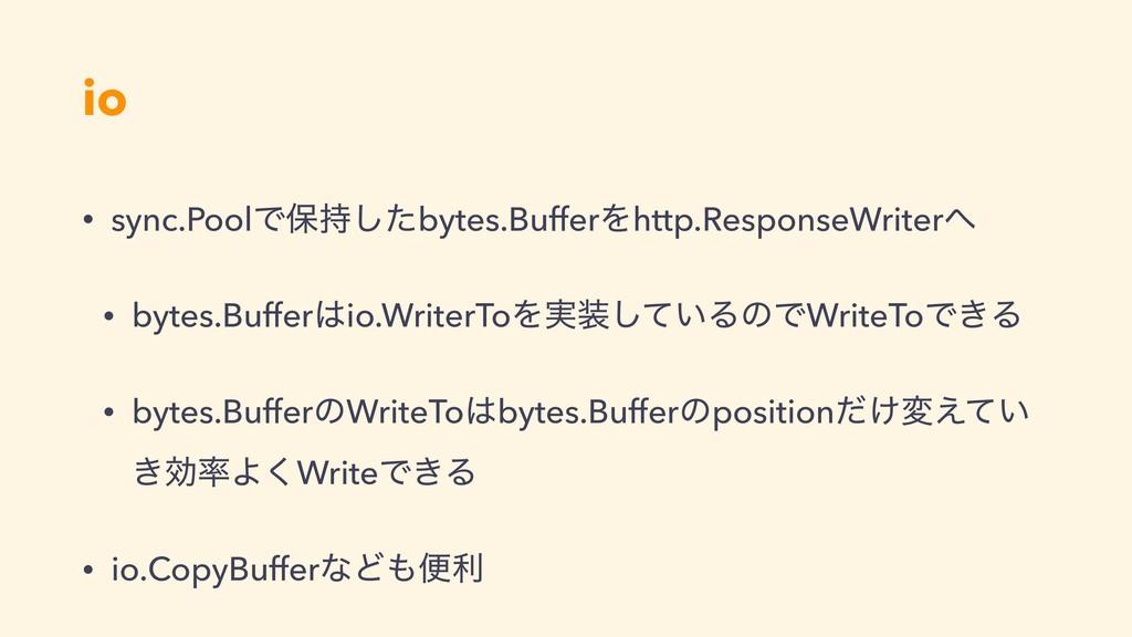 io • sync.PoolͰอͨ͠bytes.BufferΛhttp.ResponseWr...