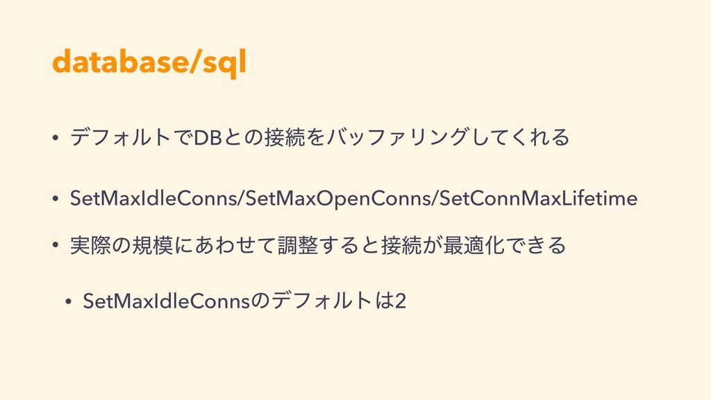 database/sql • σϑΥϧτͰDBͱͷଓΛόοϑΝϦϯάͯ͘͠ΕΔ • SetM...