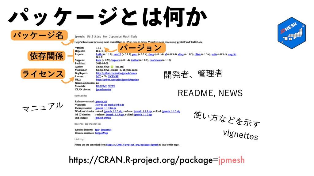 ύοέʔδͱԿ͔ https://CRAN.R-project.org/package=jp...