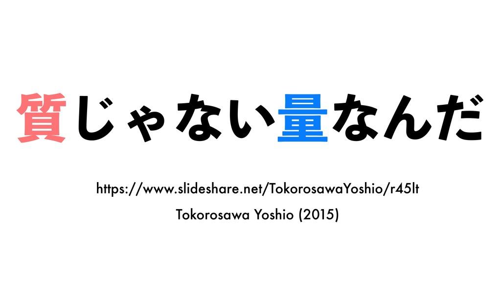 https://www.slideshare.net/TokorosawaYoshio/r45...