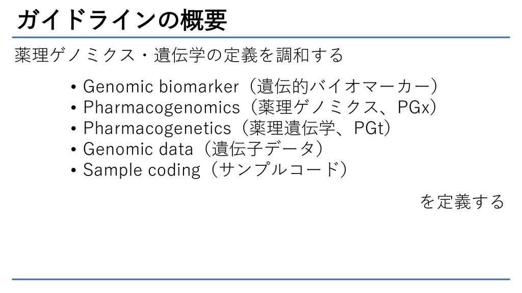 ガイドラインの概要 薬理ゲノミクス・遺伝学の定義を調和する • Genomic biomark...