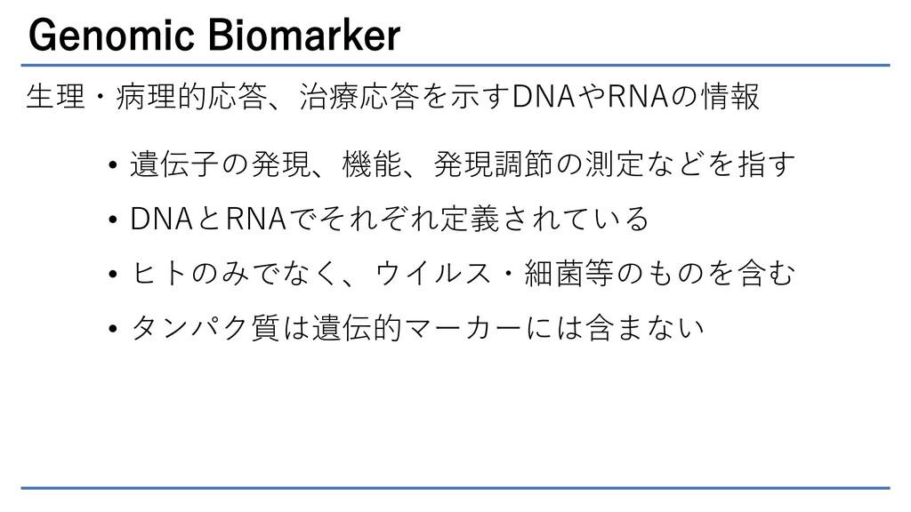 Genomic Biomarker 生理・病理的応答、治療応答を示すDNAやRNAの情報 • ...