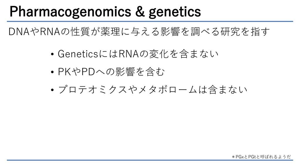 Pharmacogenomics & genetics DNAやRNAの性質が薬理に与える影響...