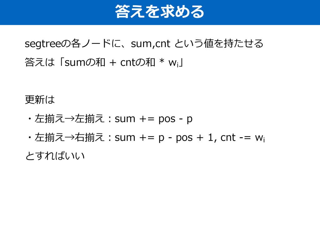 答えを求める segtreeの各ノードに、sum,cnt という値を持たせる  答えは「s...
