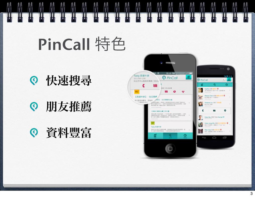 PinCall ಛ৭ շ፺ਘ ๎༑ਪન ྉᩕ 3