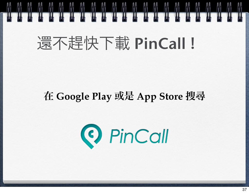 ࡏ Google Play ҃ੋ App Store ፺ਘ ؐෆ㬻շԼࡌ PinCall ! ...