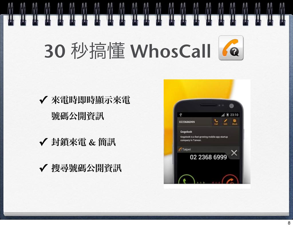 30 ඵ䔟㣛 WhosCall ✓ ိిଈᰖࣔိి ᥒᛰެ։㘤 ✓ ෧ိి & ؆㘤 ...