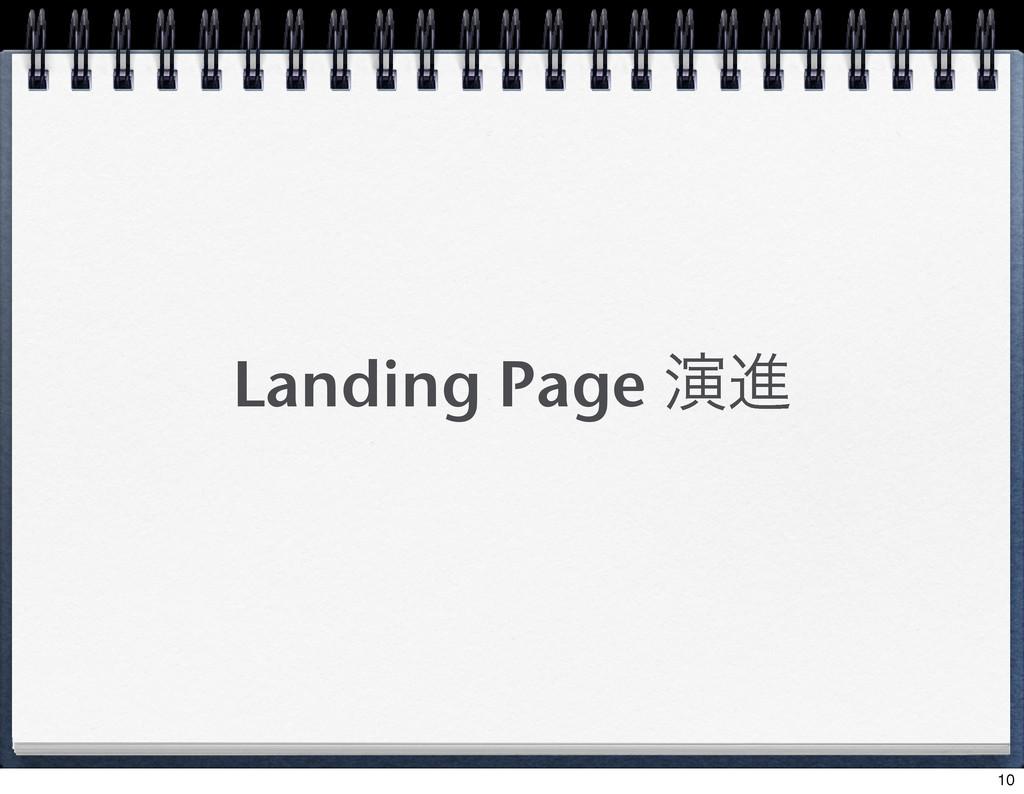 Landing Page ԋਐ 10