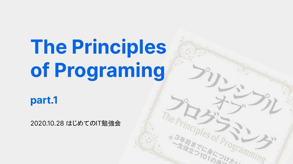 The Principles of Programing part.1 2020.10.28 ...