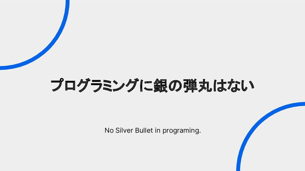 プログラミングに銀の弾丸はない No Silver Bullet in programing.