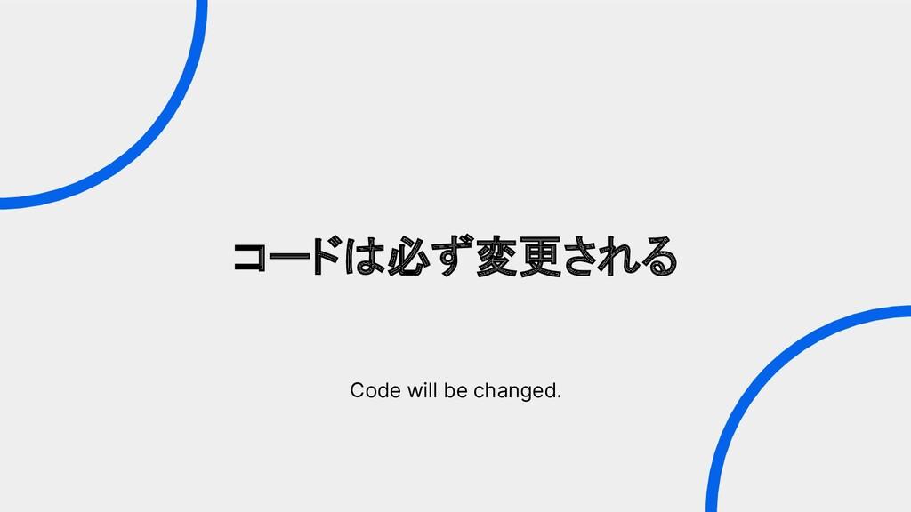 コードは必ず変更される Code will be changed.