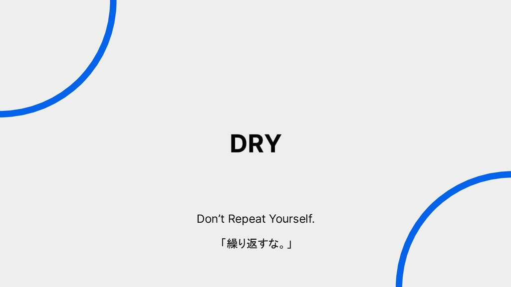 DRY Don't Repeat Yourself. 「繰り返すな。」