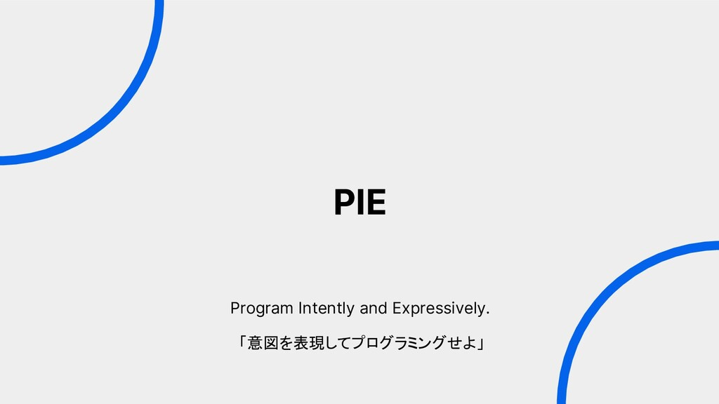 PIE Program Intently and Expressively. 「意図を表現して...