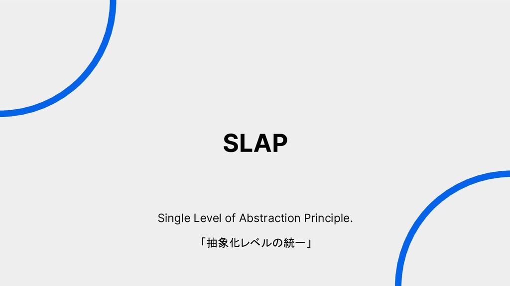 SLAP Single Level of Abstraction Principle. 「抽象...