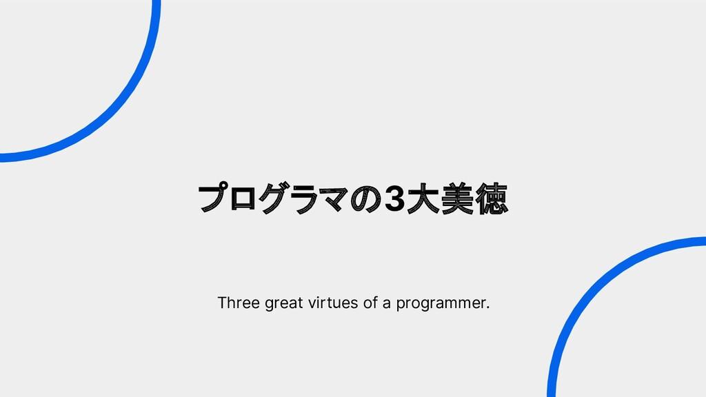 プログラマの3大美徳 Three great virtues of a programmer.