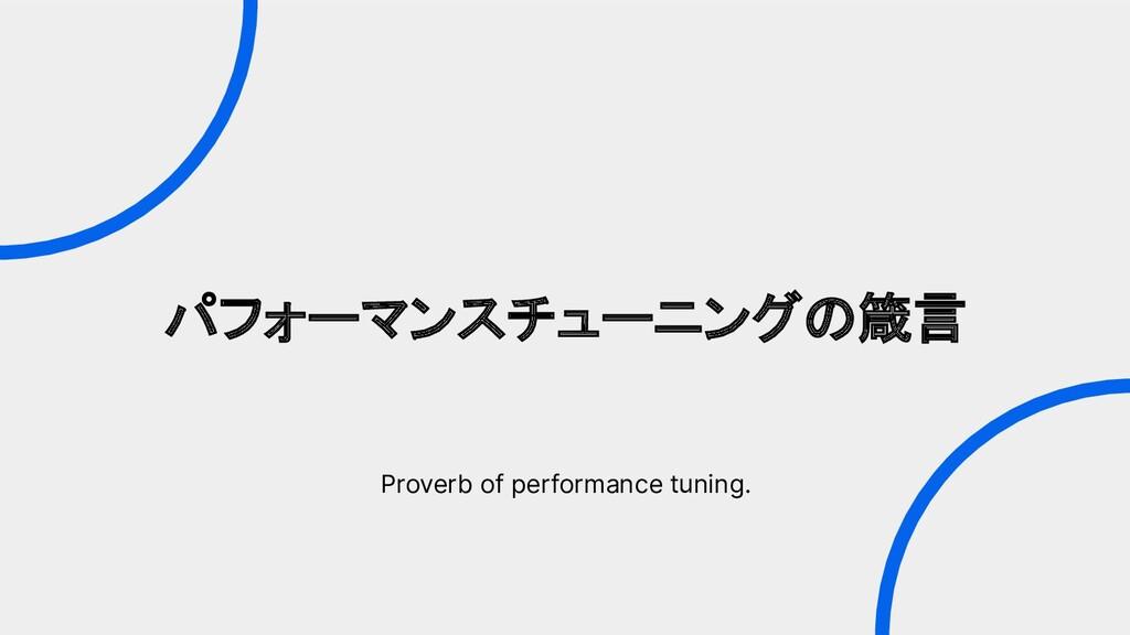 パフォーマンスチューニングの箴言 Proverb of performance tuning.