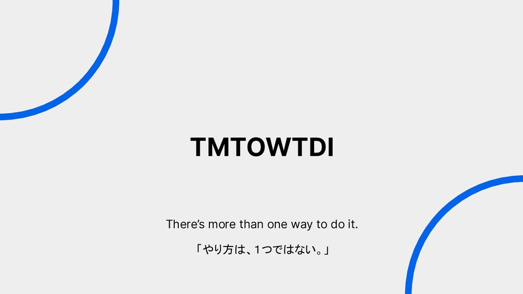 TMTOWTDI There's more than one way to do it. 「や...