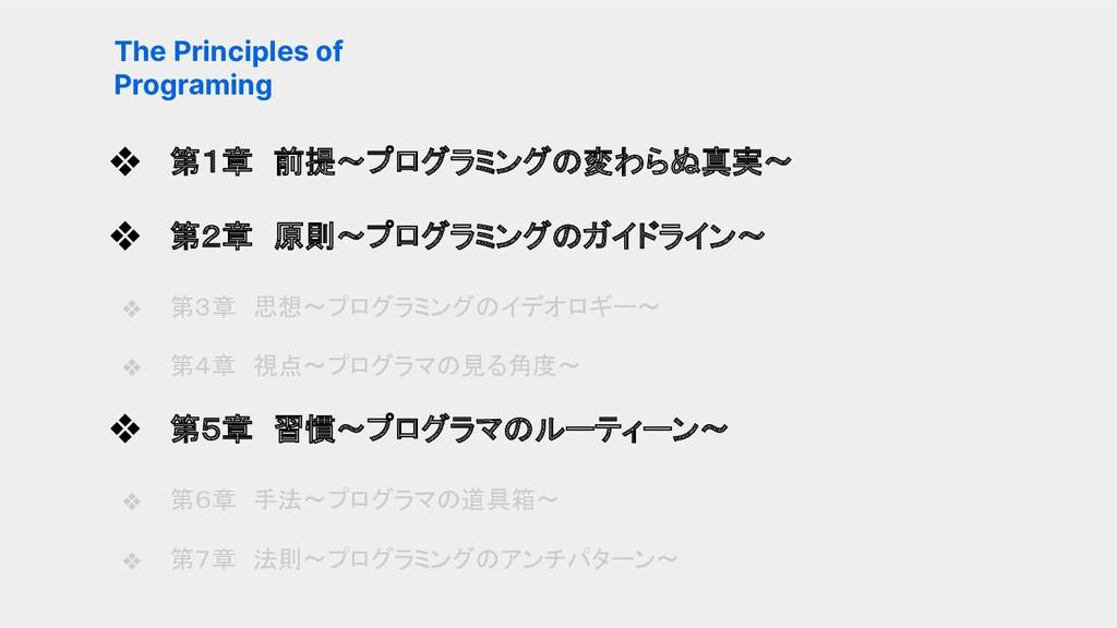 ❖ 第1章 前提〜プログラミングの変わらぬ真実〜 ❖ 第2章 原則〜プログラミングのガイドライ...