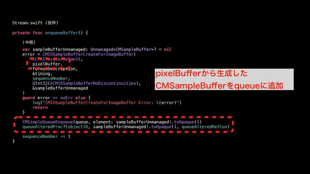 private func enqueueBuffer() { (தུ) var sampleB...