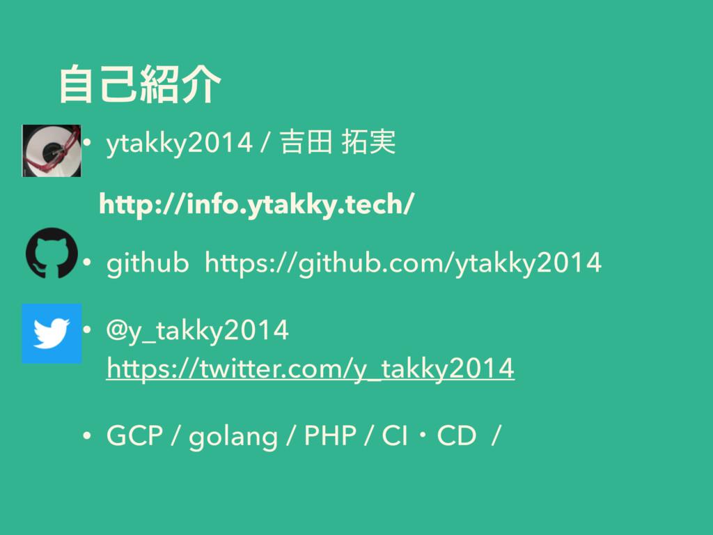 ࣗݾհ • ytakky2014 / ٢ా ࣮ • github https://git...