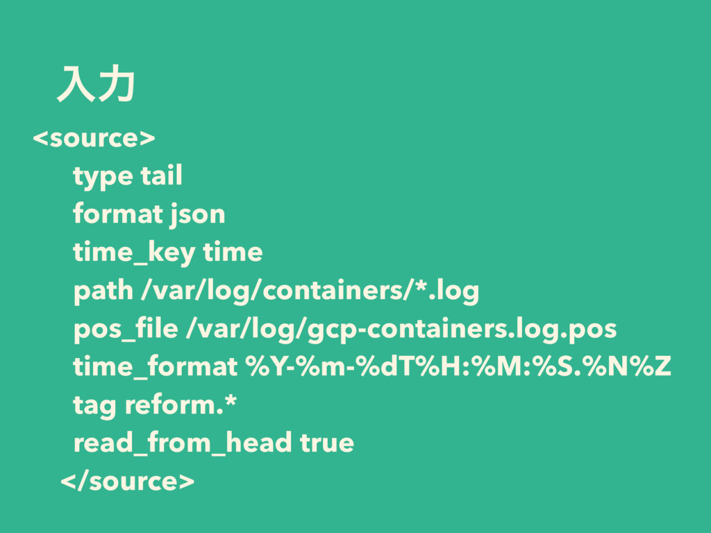 ೖྗ <source> type tail format json time_key time...